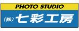 広告写真スタジオ 七彩工房