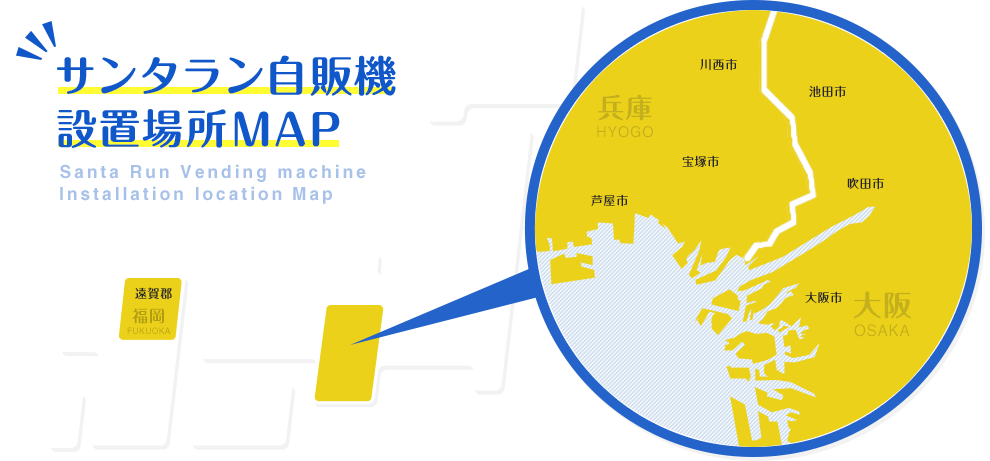 サンタラン自販機 設置場所MAP